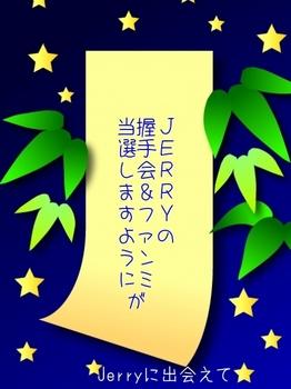 七夕・・・.jpg
