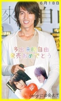 CD発売おめでとう自作.jpg