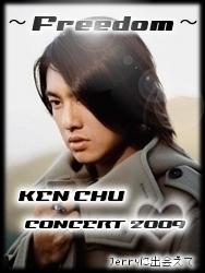 KEN CHU CONCERT 2009 ~Freedom~自作.jpg